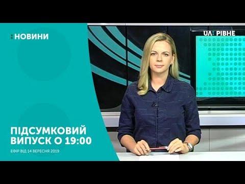 Телеканал UA: Рівне: 14.09.2019. Новини. 19:00