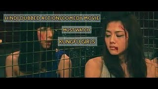 Kungfu Girls | Hindi Dubbed Action Movie | MUST WATCH | Full Length Movie