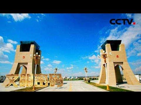 《文明密码》 20180129 霍尔果斯 古驿新梦想   CCTV科教