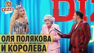 Оля Полякова и Британская Королева - Дизель Шоу 2020   ЮМОР ICTV