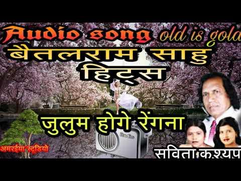 Baitalram sahu hits | Julum hoge rengna cg song |cg old is gold | cg old song 80