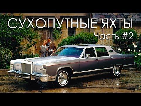 ТОП 20 Сухопутные ЯХТЫ (Часть#2) Самые БОЛЬШИЕ Американские Автомобили 70-х Годов