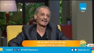 أسامة عبد الله: التجربة المسرحية تعطي أبعادا وخبرات أكثر من السينما.. فيديو