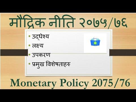 मौद्रिक नीति २०७५/७६| Monetary policy 2018/19| लोकसेवा सहयोगी सामाग्री