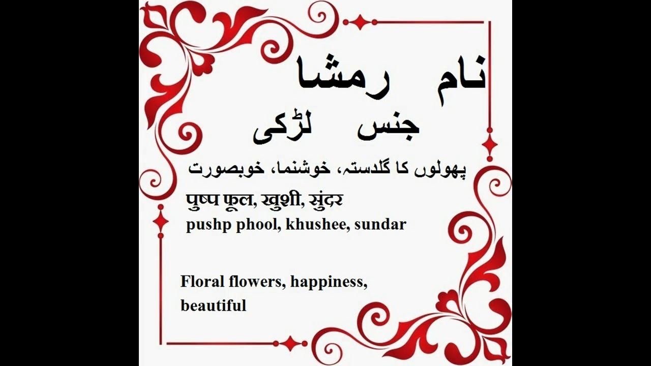 Islamic names with urdu meaning pakistani names best names app.