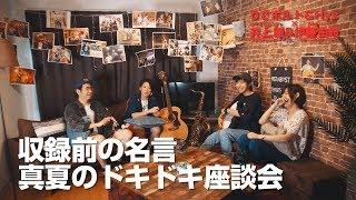 りさボルト&Hys × 井上創&伊藤由岐 赤裸々座談会 その1