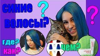 Синие волосы. Где,как,чем? Цветные волосы