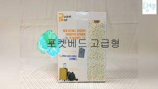 포켓베드 고급형 여행휴대용 전기장판(온열매트) 소개