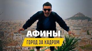 Афины: город за кадром. Приключения в Греции | ЭКСПАТЫ