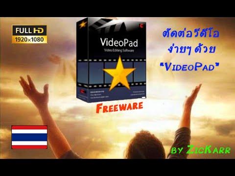 [Videopad] - สอนวิธีตัดต่อวีดีโออย่างง่ายๆ ด้วยโปรแกรมฟรี [Thai]