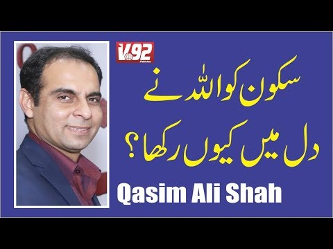Qasim Ali shah I What is spiritual comfort ? Motivational Lecture I
