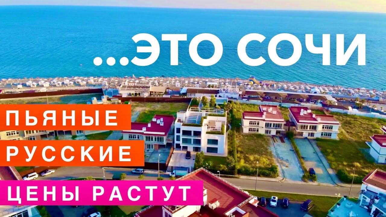 Отдых в Сочи, Цены растут! Что творят Пьяные Русские? Лучший Пляж в Сочи, почти Турция, Арфа Адлер
