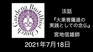 071821 Miyaji N
