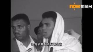 拳王阿里逝世 終年74歲