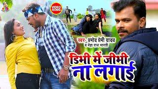 #Video | #Pramod Premi Yadav | Dibhi Me Jibhi Na Lagai | #Neha_Raj_Bharti | Bhojpuri Video 2021 |
