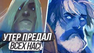 ТЕМНЫЙ УТЕР — СЛУГА ТЮРЕМЩИКА! / World of Warcraft
