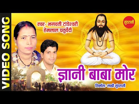 Gyaani Baba More - Satnam Ke Angana - Chhattisgarhi Devotional Song