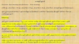 Yajurveda sandhyavandanam Evening tamil - Yajur - Hear and understand meaning of each sloka