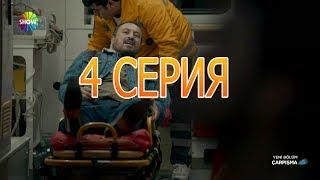 СТОЛКНОВЕНИЕ описание 4 серии турецкого сериала на русском языке, дата выхода