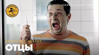 ДИСКОТЕКА АВАРИЯ - Отцы (официальный клип, 2008)