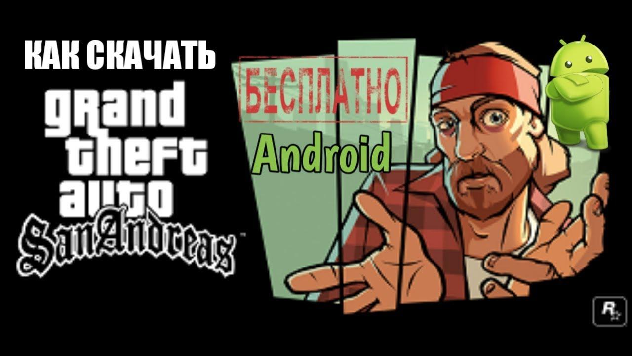 КАК УСТАНОВИТЬ И ИГРАТЬ В GTA San Andreas 🔴 НА Android