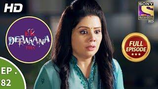 Ek Deewaana Tha - Ep 82 - Full Episode - 13th  February, 2018