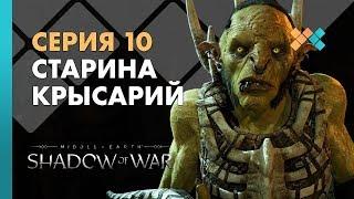 Прохождение Middle-earth: Shadow of War (Средиземье: Тени войны)   Серия 10   Старина Крысарий