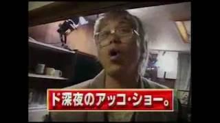 【ものまね】大泉洋のアッコ・ショー Part.1【和田アキ子】 https://you...