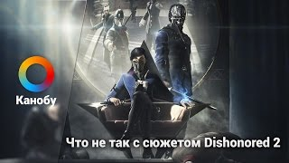 Что не так с сюжетом Dishonored 2
