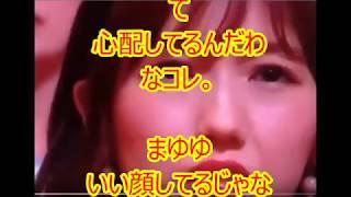 渡辺麻友、須藤結婚発表時のドス顔が話題「いい表情だ」! ドス顔 検索動画 2