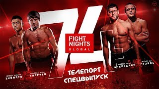 ТЕЛЕПОРТ. FIGHT NIGHTS 74. НИКОЛАЙ АЛЕКСАХИН. СПЕЦВЫПУСК +16