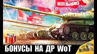 БОНУС КОД ДЛЯ ТАНКОВ СССР И НАГРАДА НА ДЕНЬ РОЖДЕНИЯ World of Tanks