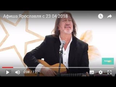 Олег Митяев, Волков бенд и гармонисты. Афиша Ярославля с 23 04 2018