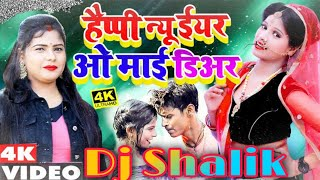 Bhojpuri Arkestra 2021 Happy New Year __ ओ माय डिअर Full Video __ Kavita Yadav Raju Yadav Dj Shalik