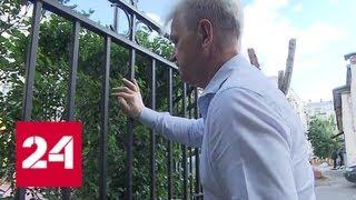 Москву очистят от ненужных заборов - Россия 24