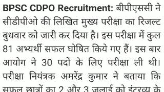 Bpsc cdpo mains result published 2-3 july 2019 for interview 