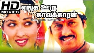 Enga Ooru Pattukaran 1987 Tamil Movie | Ramarajan, Rekha, Shanti Priya | Movies Full HD Quality
