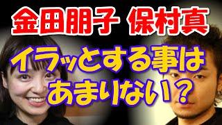 【金田朋子 保村真】 金田さん、何かにイラッとする事あるの?イラッとすることは、あまりない 保村真 検索動画 24