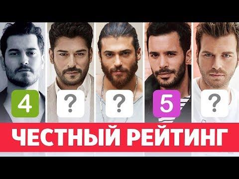 Топ 5. Рейтинг турецких актеров 2019