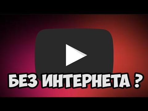 Как можно смотреть видео без интернета