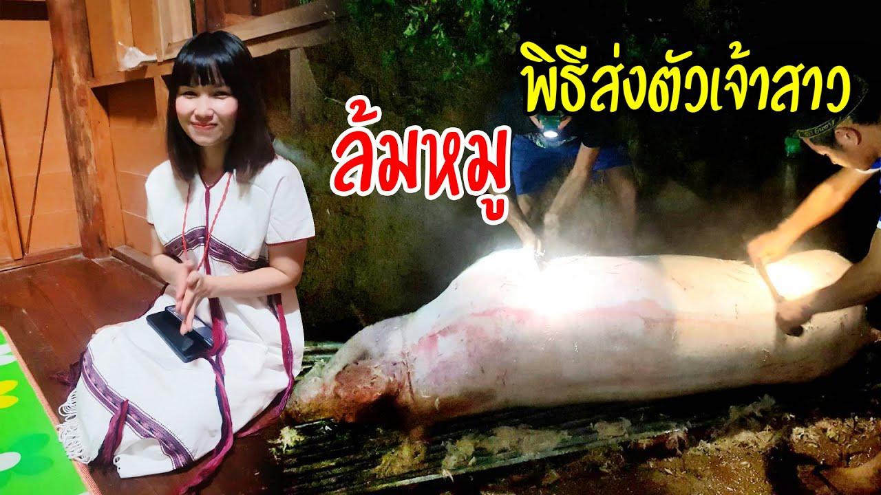 ลุยฝนค้นหาวิถี #33 พิธีเตรียมงานแต่งชนเผ่าล้มหมูทำอาหารยามค่ำร้องเพลงเพราะส่งตัวเจ้าสาวแสนสวย
