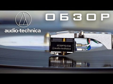 Обзор головки звукоснимателя Audio-Technica AT33PTGII