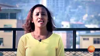 Etege Mentewab - Who's Who | Talk Show