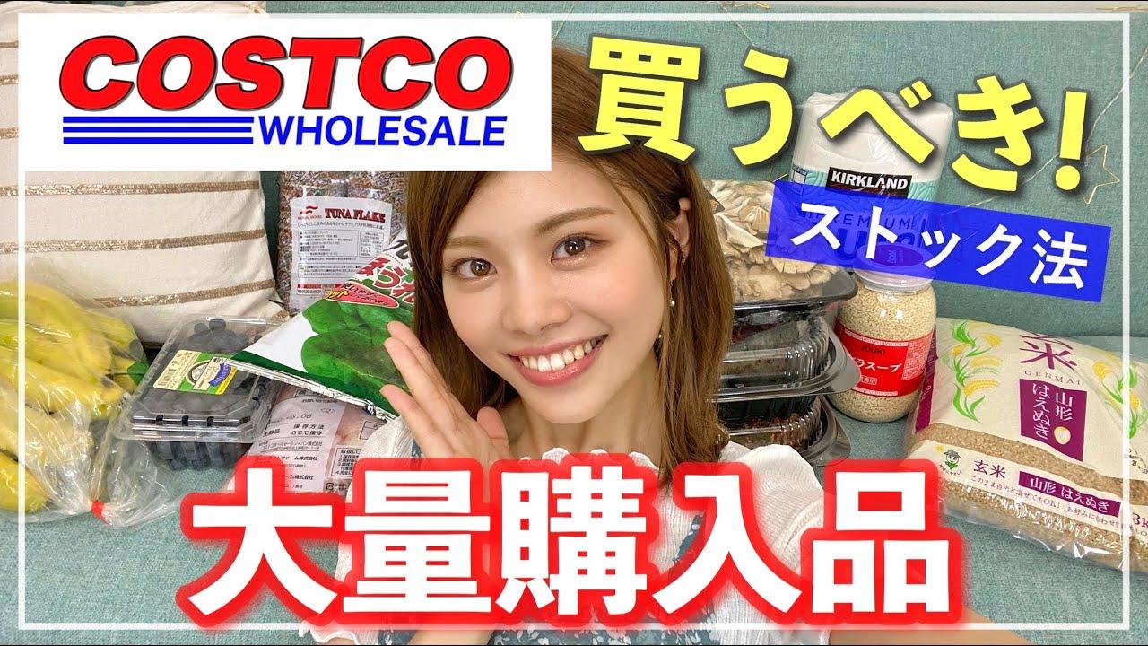 【コストコ購入品】大量!お得な11点と食料ストックの収納方法など!一人暮らしも絶対買うべき○○!Costco