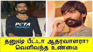 தனுஷ் பீட்டா ஆதரவாளரா? வெளிவந்த உண்மை | Dhanush PETA Shirt | Tamil Cinema News | Kollywood News