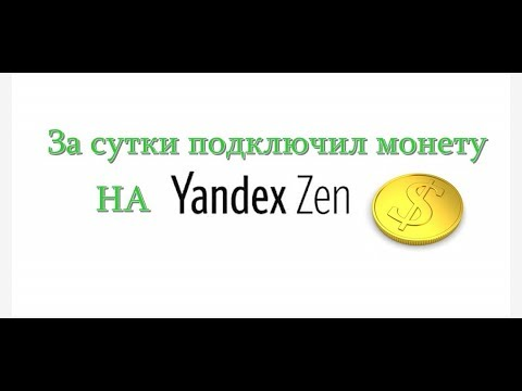 За день набрал 10000 минут на Яндекс Дзен. Блокировка канала, что не нужно делать на Дзене