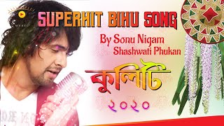 Download lagu Sonu Nigam Assamese song 2020 | Kuliti Oi Bihuti Anilane Nai | Superhit Assamese Bihu Song 2020