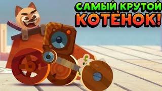 САМЫЙ КРУТОЙ КОТЁНОК! - CATS: Crash Arena Turbo Stars
