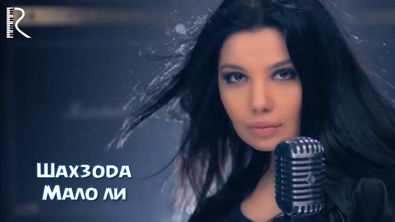 Shahzoda | Шахзода - Мало ли (soundtrack)