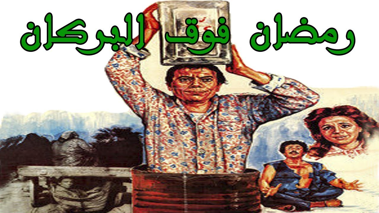 Ramadan Fooa El Borkan Movie - فيلم رمضان فوق البركان